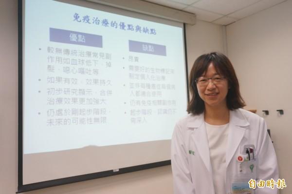 癌症免疫治療法 提高癌未患者存活率。(記者黃文瑜攝)