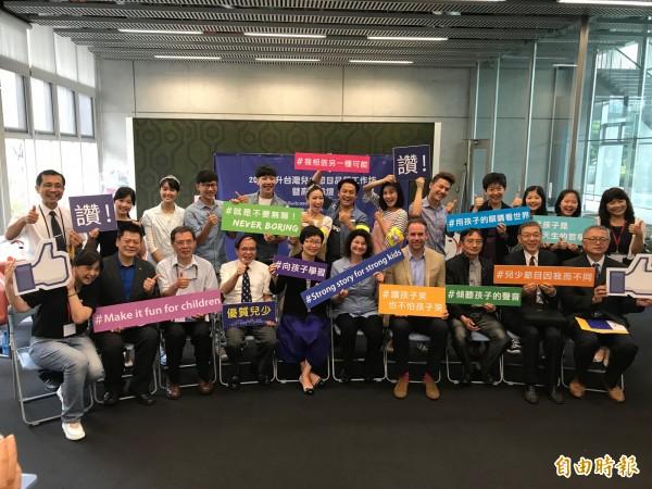 參與「提升台灣兒少節目品質工作坊暨高峰論壇」的各界代表。(記者陳炳宏攝)