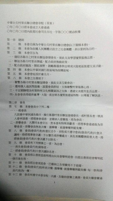 網友爆料中國正在組織滲透對里長進行統戰,但里長表示他們心中「自有一把尺」,不會被統戰。(圖擷取自PTT)