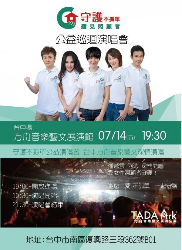 家總舉辦守護不孤單公益演唱會,邀請知名歌手潘越雲等開唱。(家總提供)