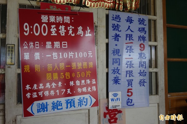 鹿港兔仔寮明豐珍牛舌餅是排隊名隊,每人都先抽號碼牌,並限量購買。(記者劉曉欣攝)