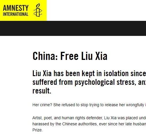 國際特赦組織英文官網繼續為劉霞發動連署。(取自網路)