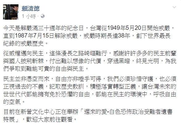解嚴滿30週年,賴清德PO臉文表示民主並非憑空而來。擷自臉書)
