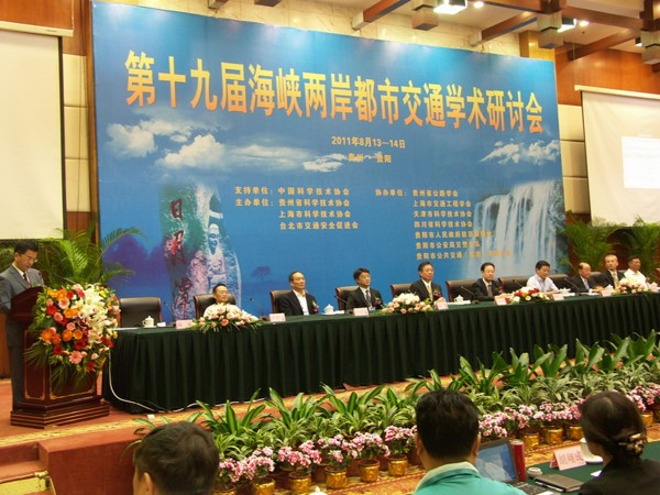 「海峽兩岸都市交通學術研討會」曾在兩岸廿四個城市舉辦。(圖擷取自台北市交通安全促進會網站)