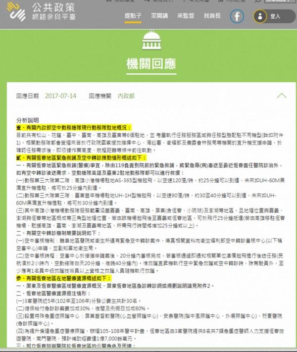 內政部回應「空勤駐恆春」議題。(記者蔡宗憲翻攝)