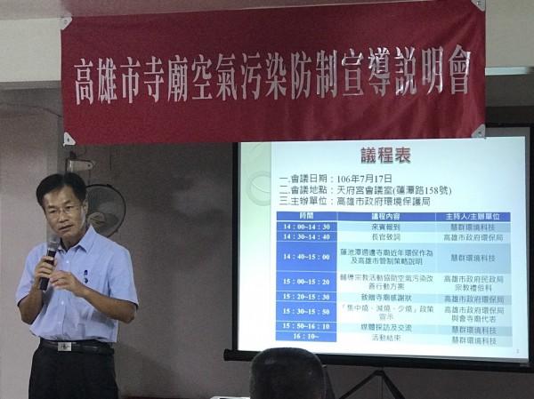 環保局長蔡孟裕今親自向寺廟及地方里長說明新措施。(記者陳文嬋翻攝)