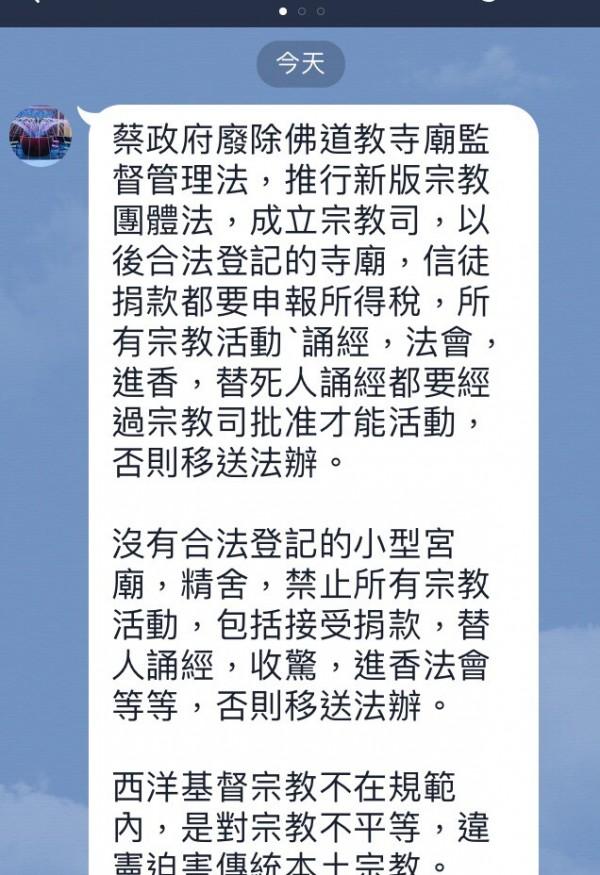 網路瘋傳蔡政府立宗教司打算「迫害宗教」。(記者顏宏駿翻攝)