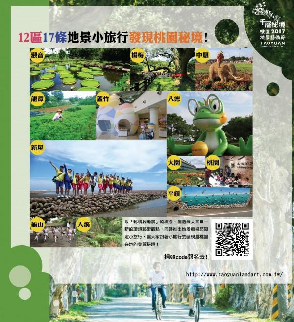 配合地景藝術節活動,桃園市政府推出17條達人帶路行程。(市府提供)