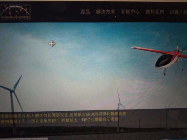 經緯航太無人機獲中油委託進行地熱發電區探勘。(記者王憶紅翻攝經緯航太官網)
