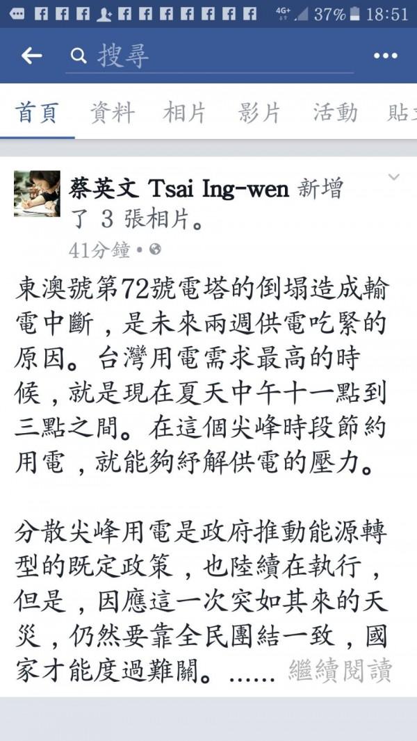 政府節電引發爭議,蔡英文總統在臉書發文呼籲大家分散尖峰用電,國家才能度過難關。(圖取自總統臉書)