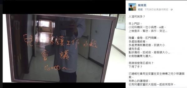 高雄市立聯合醫院泌尿科醫師蔡秀男在臉書披露男童遭虐案。(取自蔡秀男臉書)