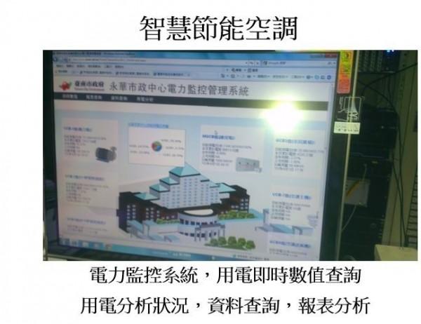市政大樓電力監控系統提供數據分析以利節能措施。(記者洪瑞琴翻攝)