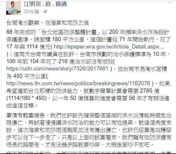 江明宗在臉書PO文分享利用開放資料數據分析台南水情。(擷自臉書)