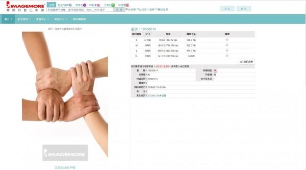 陳星「日創社」盜4張圖設計外交部網站,其中一張是互助加油的手勢圖。(記者黃捷翻攝自富爾特數位影像網站)