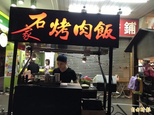 位於通化夜市入口外側通化街59號的「石家烤肉飯」,營業時間自深夜11時至淩晨5時。(記者周彥妤攝)