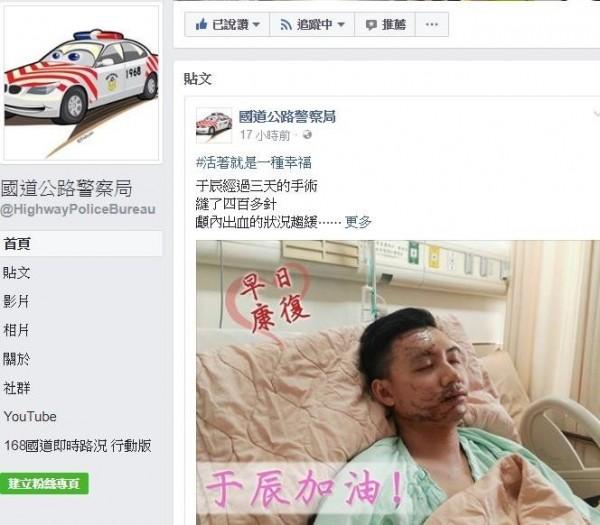 「國道公路警察局」10日在臉書粉絲專業貼出楊于辰目前狀況。(記者王駿杰翻攝)
