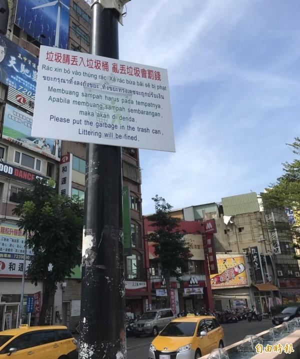 彰化市公所在火車站前廣場設看板印有5國語言勸導文,呼籲大家遵守規定,不要亂丟垃圾。(記者湯世名攝)