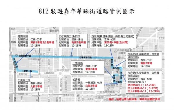妝遊嘉年華踩街道路管制圖。(台北市民政局提供)