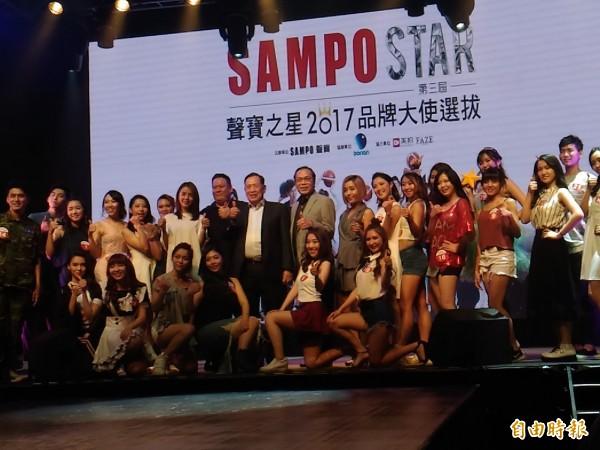 聲寶今日舉辦第三屆聲寶之星品牌大使選拔,將選出新的「聲寶之星」,作為自家產品代言人。(記者李靚慧攝)