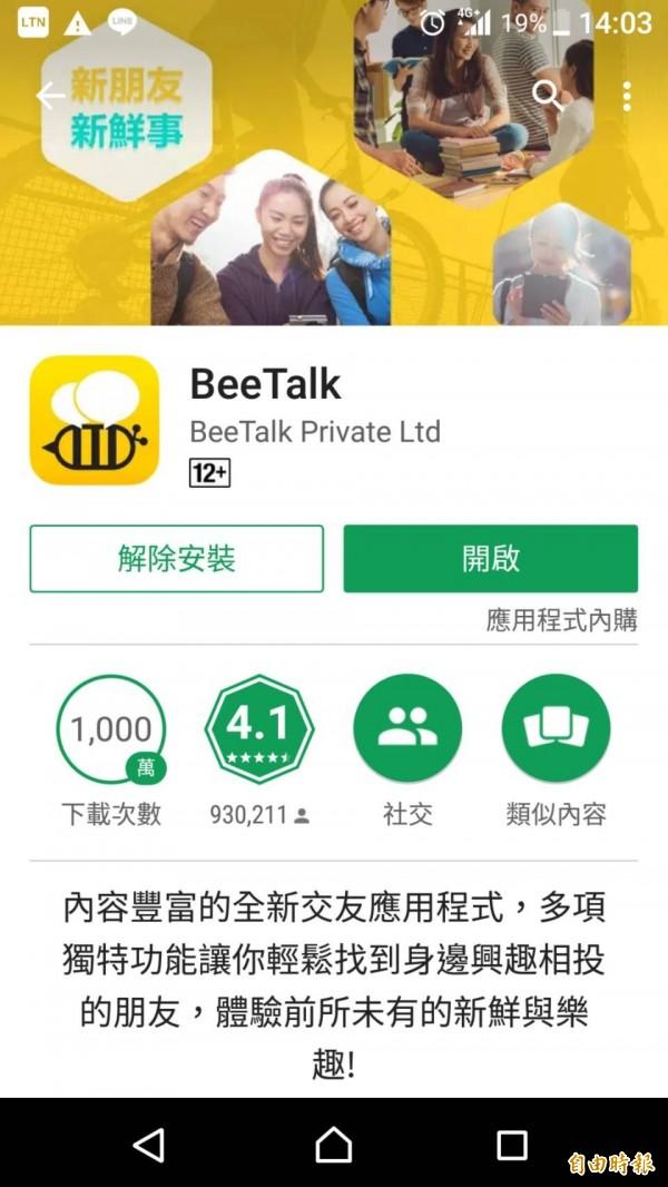 BeeTalk交友App曾找建議12歲以上使用。(記者王捷攝)