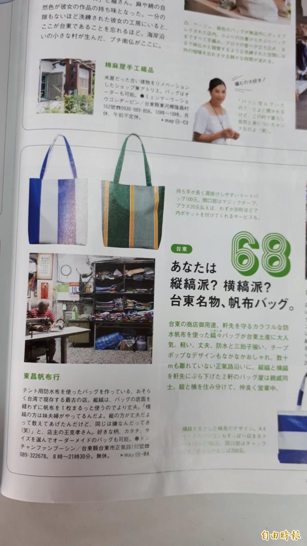 日本旅遊雜誌以「台東名物」介紹帆布袋。(記者黃明堂攝)