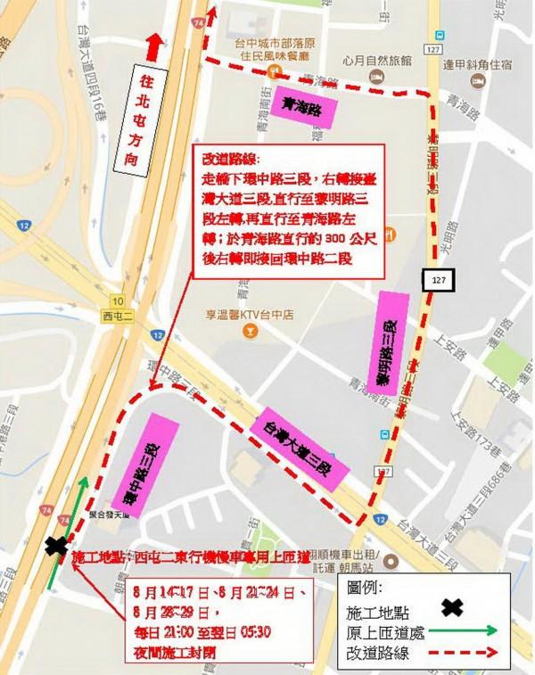 台74線西屯2匝道東行機慢車上匝道封閉改道路線圖。(圖由公路總局第二區養護工程處提供)