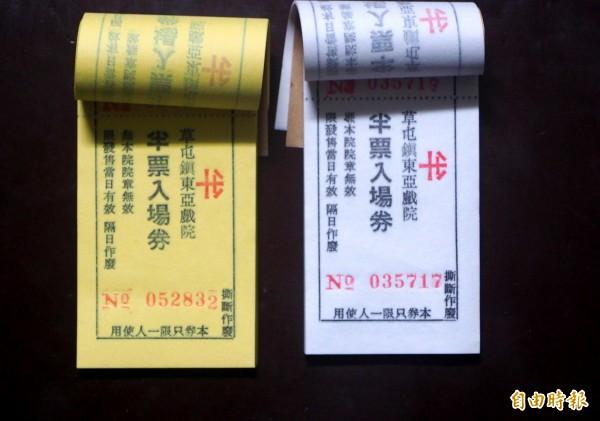 東亞戲院的電影票分全票和半票兩種。(記者陳鳳麗攝)