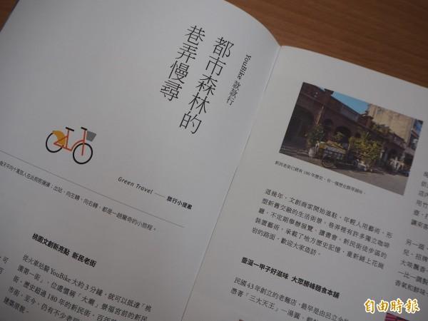 《桃園誌》中的楊氏家廟被指出是舊照片,而副標題寫的「桃園文創新亮點新民老街」也令在地商家不以為然。(記者陳昀攝)