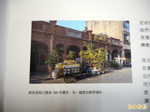 《桃園誌》照片中的楊氏家廟被指出是舊照片,現場2年前就已圍了綠色鐵皮。(記者陳昀攝)