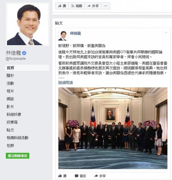 林佳龍陪同參與國際論壇的台美學者拜訪蔡英文總統。(圖擷取自林佳龍臉書)
