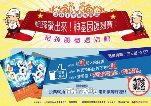 老五老舉行祖孫臉徵選活動,民眾可上網投票。(老五老提供)