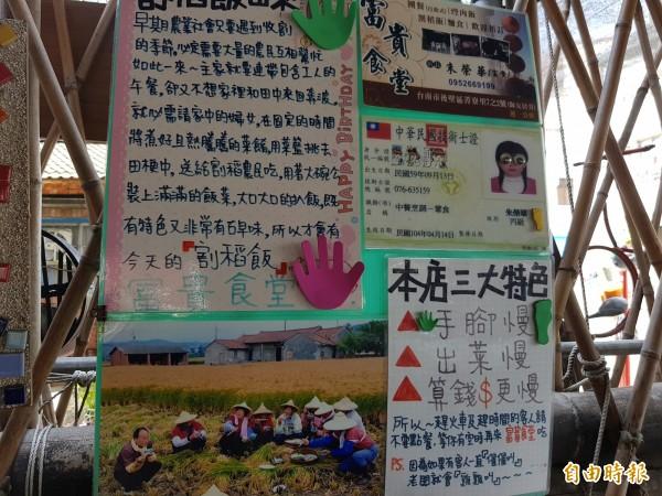 以竹子搭設的富貴食堂,農民朋友協助布置,呈現台灣農村風味。(記者王涵平攝)