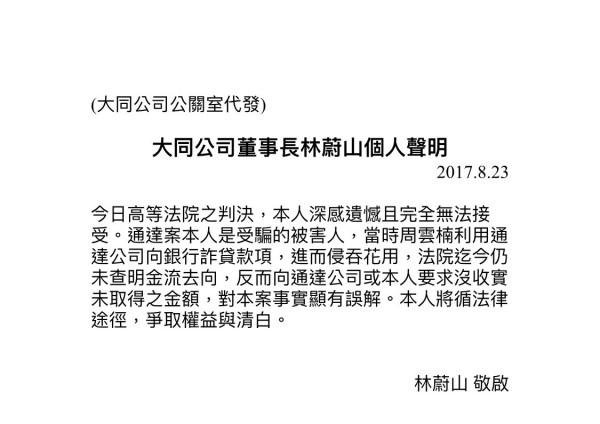 林蔚山發聲明強調「完全無法接受」。(記者李靚慧攝)