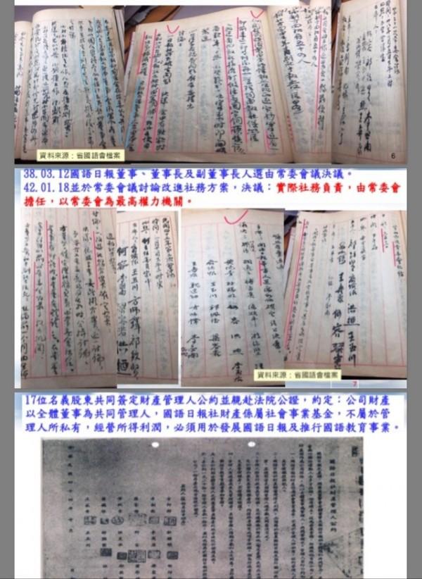 教育部今天出示數量眾多的歷史文件作為證據,強調「國語日報就是政府捐助的財團法人」,但仍會是獨立法人,教育部不會「接收國語日報財產」,將要求在一個月內完成公法人。(記者林曉雲翻攝)