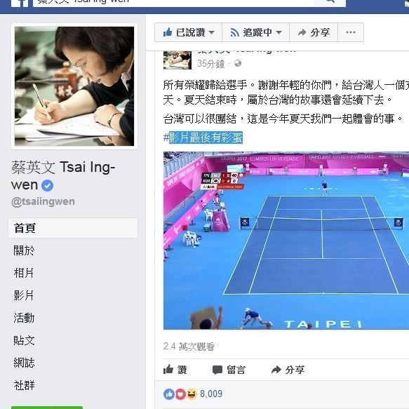 世大運今晚閉幕,蔡英文總統在臉書發文表示,所有榮耀歸給選手,謝謝年輕的你們,給台灣人一個充滿驚奇的夏天。(取自蔡英文臉書)