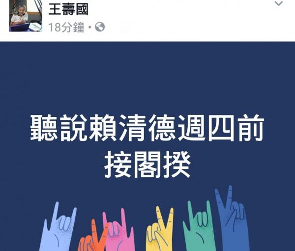王壽國今天上午在臉書發布「聽說賴清德週四前接閣揆」的訊息。(記者蔡文居翻攝)
