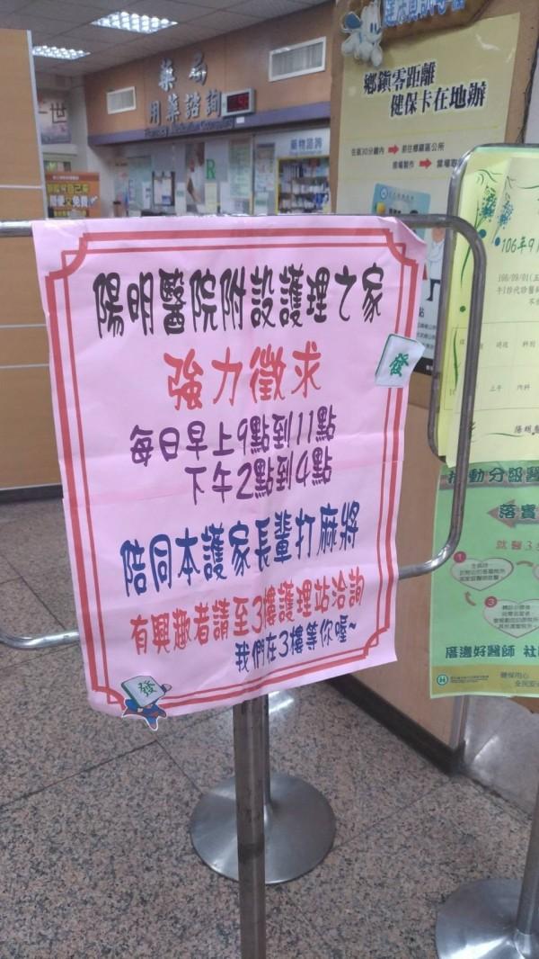 網路流傳的告示牌照片「陽明醫院附設護理之家 強力徵求陪同本護家長輩打麻將」。(記者丁偉杰翻攝)