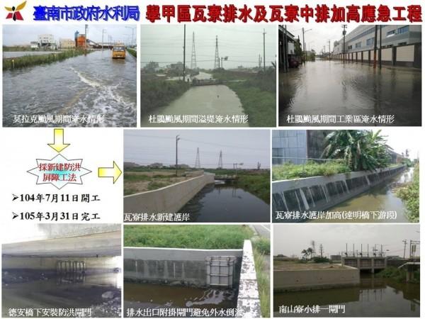 台南市代理市長李孟諺官方臉書推介南市治水工程。(擷自臉書)