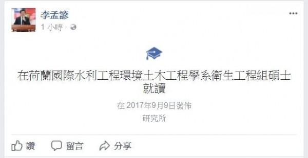 台南市代理市長李孟諺官方臉書正式開播。(擷自臉書)
