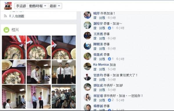 以代理市長身份開播的官方臉書,包括南市議員林宜瑾等位粉友按讚加油。(擷自臉書)