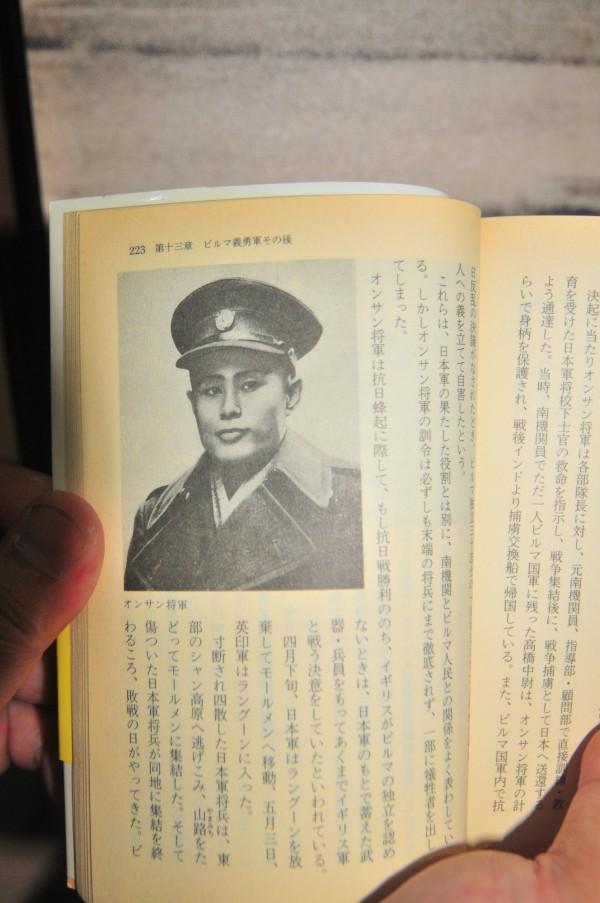 翁山蘇姬父親翁山將軍,被稱為緬甸國父,中研院歷史學者朱浤源研究發現,翁山將軍曾來台接受游擊戰訓練。圖片翻攝自日本出版之「緬甸獨立秘史」。(記者花孟璟翻攝)