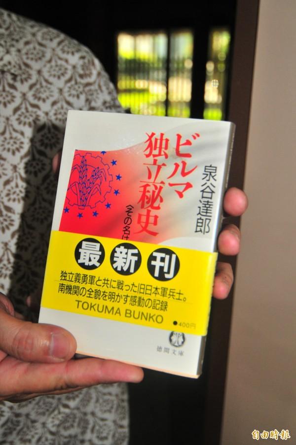 日本出版之「緬甸獨立秘史」,記載翁山將軍曾在玉里受訓。(記者花孟璟攝)