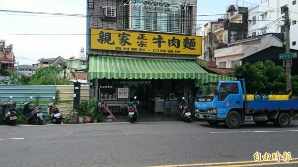 屏東市廣東南路的親家牛肉麵是地方知名的老店。(記者葉永騫攝)