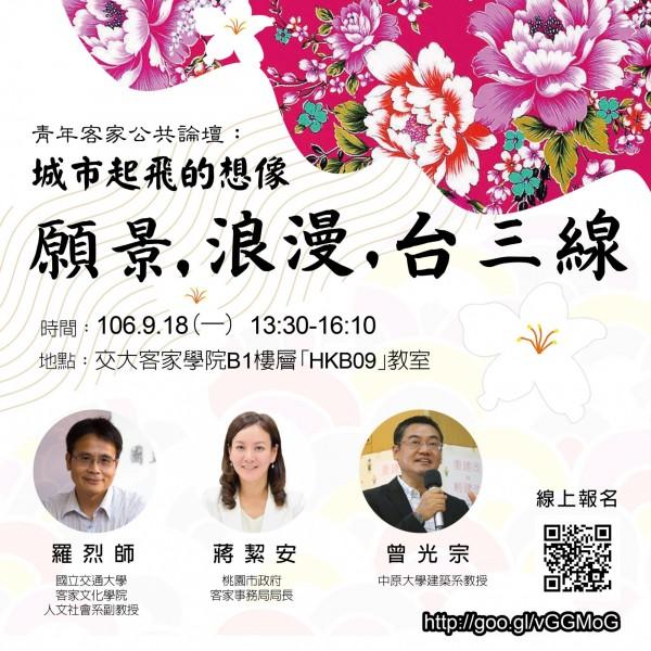 台灣客家聯盟協會響應蔡英文總統的浪漫台3線政策,將於18日在交通大學客家學院舉辦「願景‧浪漫‧台3線」論壇。(圖由台灣客家聯盟協會提供)