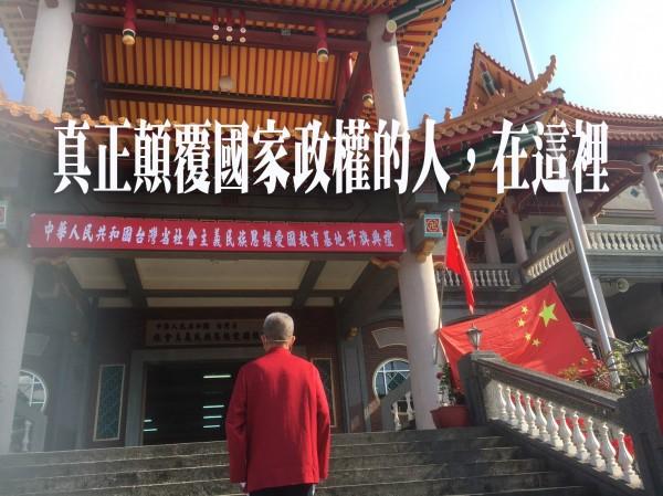 網友Po出建商魏明仁在彰化二水碧雲禪寺升五星旗的照片,暗諷中國公審李明哲「顛覆國家政權」。(記者顏宏駿翻攝)