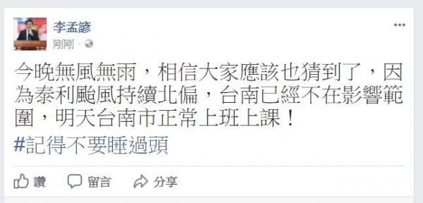 台南市代理市長李孟諺臉書PO文提醒「記得不要睡過頭」。(擷自臉書)