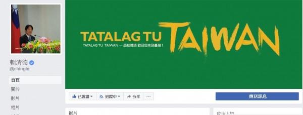 賴清德接任行政院長後,原臉書紛絲專頁封面照未改變,維持以西拉雅語歡迎,只將「TAINAN」改為「TAIWAN」以及更換大頭貼。(擷取自臉書)