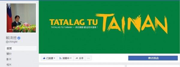 賴清德原個人臉書紛絲專頁封面照,原本以西拉雅語寫著歡迎您來TAINAN。(擷取自臉書)