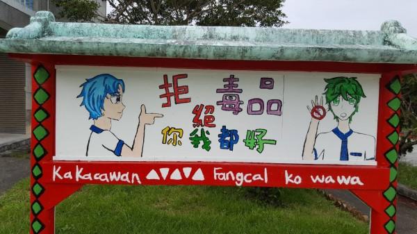 長濱國中反共看板的背面是「反毒」宣導。(記者黃明堂翻攝)