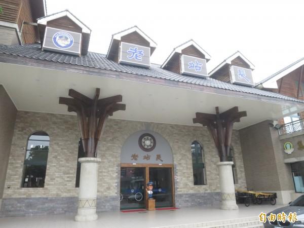 集集驛站轉型為「老站長」遊憩中心,預計10月6日正式開幕。(記者劉濱銓攝)